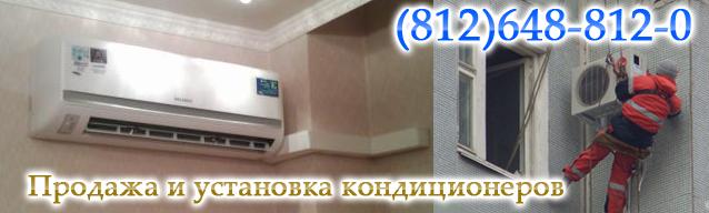 Установка кондиционеров дмитрий прайс лист по обслуживанию кондиционеров